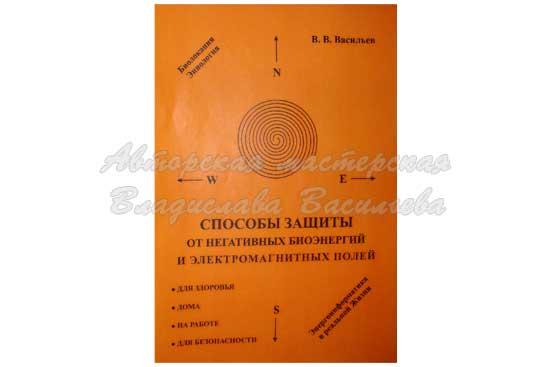 sposoby-zashhity-ot-negativnyh-biojenergij-1